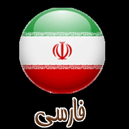 مشاهده محصولات فارسی