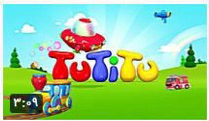 تصویر از TuTiTu |قسمت 28 - انیمیشن تو تی تو