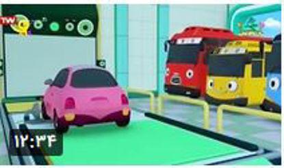 تصویر از اتوبوس های کوچولو | قسمت 1 - انیمیشن اتوبوسهای کوچولو