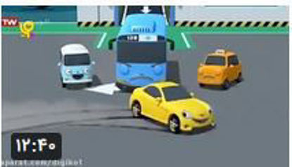 تصویر از اتوبوس های کوچولو | قسمت 11 - انیمیشن اتوبوسهای کوچولو