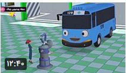 تصویر از اتوبوس های کوچولو | قسمت 12 - انیمیشن اتوبوسهای کوچولو