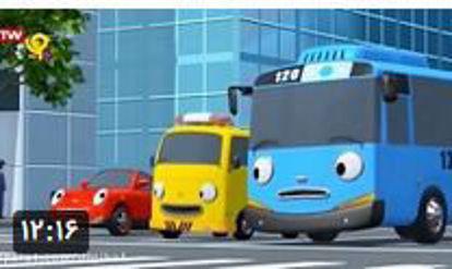 تصویر از اتوبوس های کوچولو | قسمت 18 - انیمیشن اتوبوسهای کوچولو