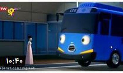 تصویر از اتوبوس های کوچولو | قسمت 2 - انیمیشن اتوبوسهای کوچولو