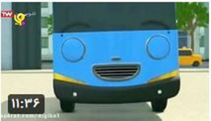 تصویر از اتوبوس های کوچولو | قسمت 4 - انیمیشن اتوبوسهای کوچولو