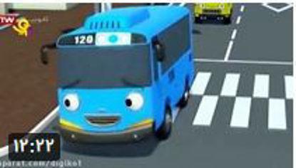 تصویر از اتوبوس های کوچولو | قسمت 5 - انیمیشن اتوبوسهای کوچولو