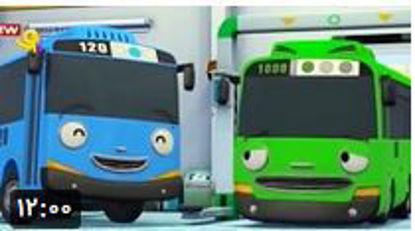 تصویر از اتوبوس های کوچولو | قسمت 6 - انیمیشن اتوبوسهای کوچولو